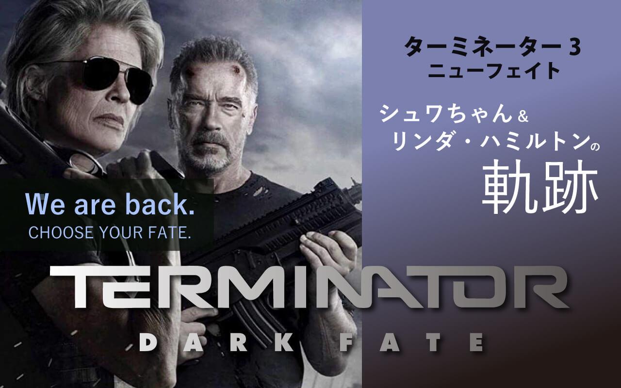 DarkFate (Arnie+Linda)