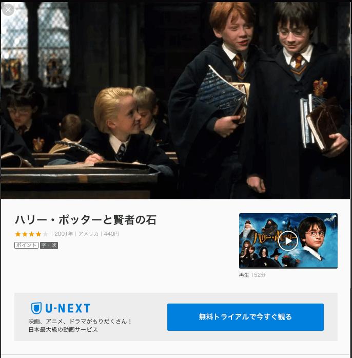 ハリー・ポッターと賢者の石 (U-NEXT)